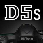2018年1月のCESでニコンD5Sが発表されるのか?されないのか?