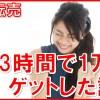 【メルカリ】出品して3時間で利益1万円ゲットした話「さらに10個仕入れしました」