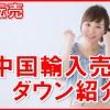【メルカリ】中国輸入仕入れで売れるダウンジャケットリサーチ法!ライバルが仕入れているサイトを完全暴露