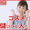 【メルカリ】「コスメ」というキーワードで儲かる商品をリサーチしてみた!「0円→1300円」女性だと無料で何度でももらえますね!