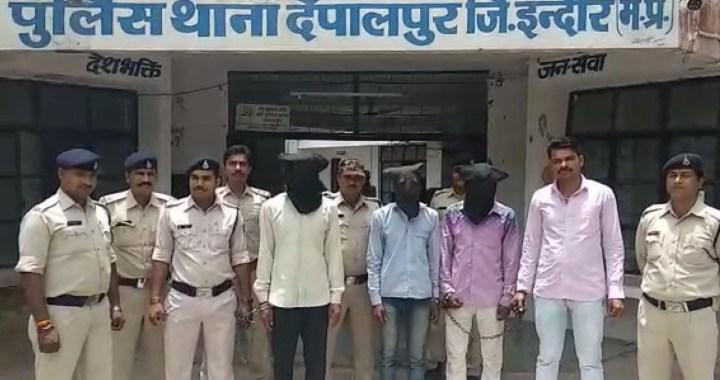 देपालपुर में मारपीट और लूट करने वाले तीन आरोपी गिरफ्तार