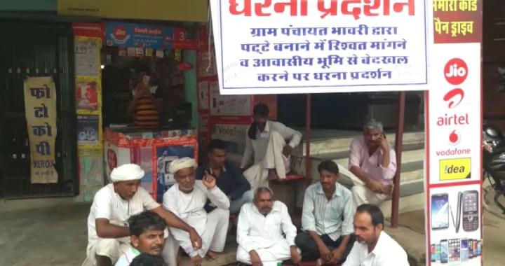 भावरी में आवासीय भूमि से बेदखल करने पर भूख हड़ताल जारी