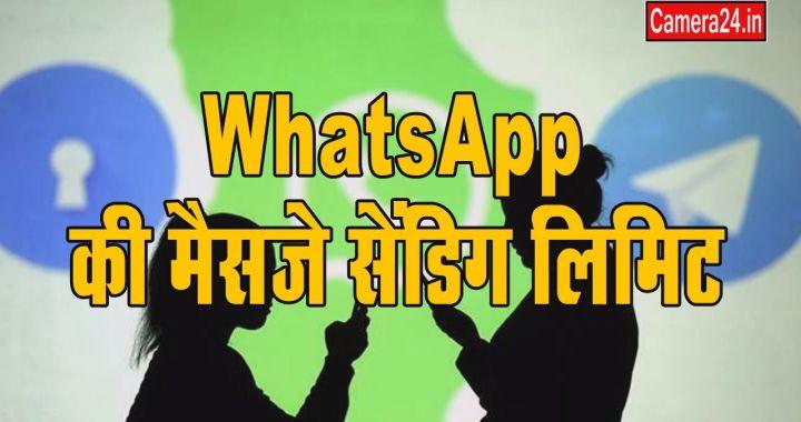 WhatsApp पर अब 5 बार से ज्यादा फाॅवर्ड नहीं होंगे मैसेज
