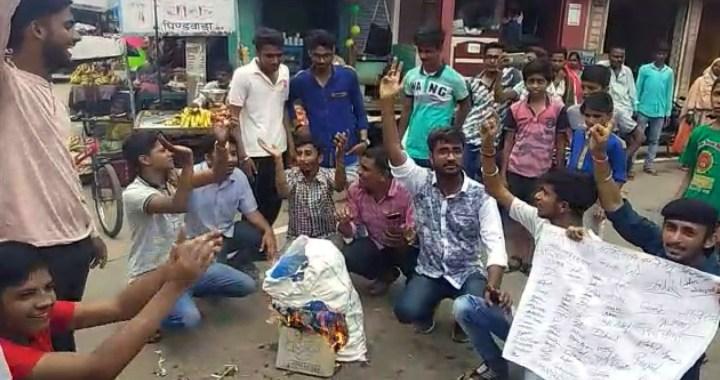 पिण्डवाड़ा आबू विधायक का विद्यार्थियों ने पुतला दहन किया