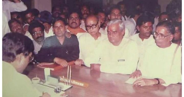 Atal Bihari Vajpayee का मध्य प्रदेश से था खास नाता