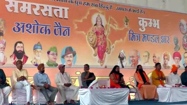 विशाल समरसता कुंभ आयोजित हुआ, भारत माता की विशेष आरती हुई