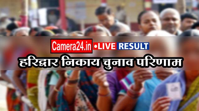 Haridwar Result : हरिद्वार महापौर पद पर अनीता शर्मा और नगर पालिका शिवालिकनगर से राजीव शर्मा जीते