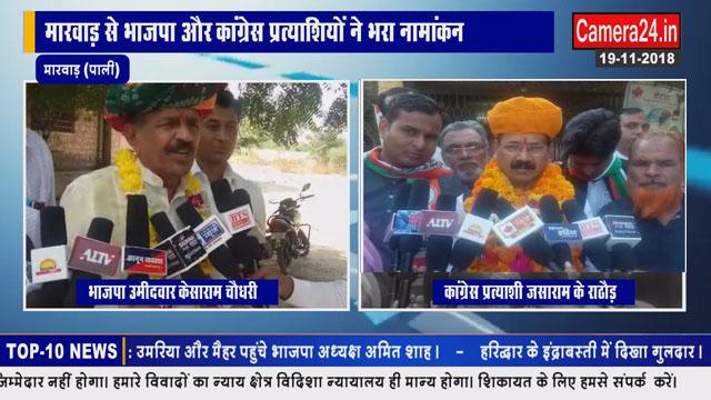 मारवाड़ से भाजपा प्रत्याशी केसाराम चौधरी और कांग्रेस प्रत्याशी जसाराम के राठौड़ ने भरा नामांकन