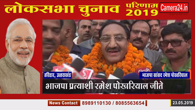 Haridwar BJP Ramesh Pokhriyal