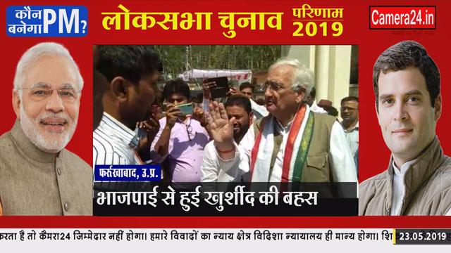 सलमान खुर्शीद की BJP कार्यकर्ता से हुई बहस