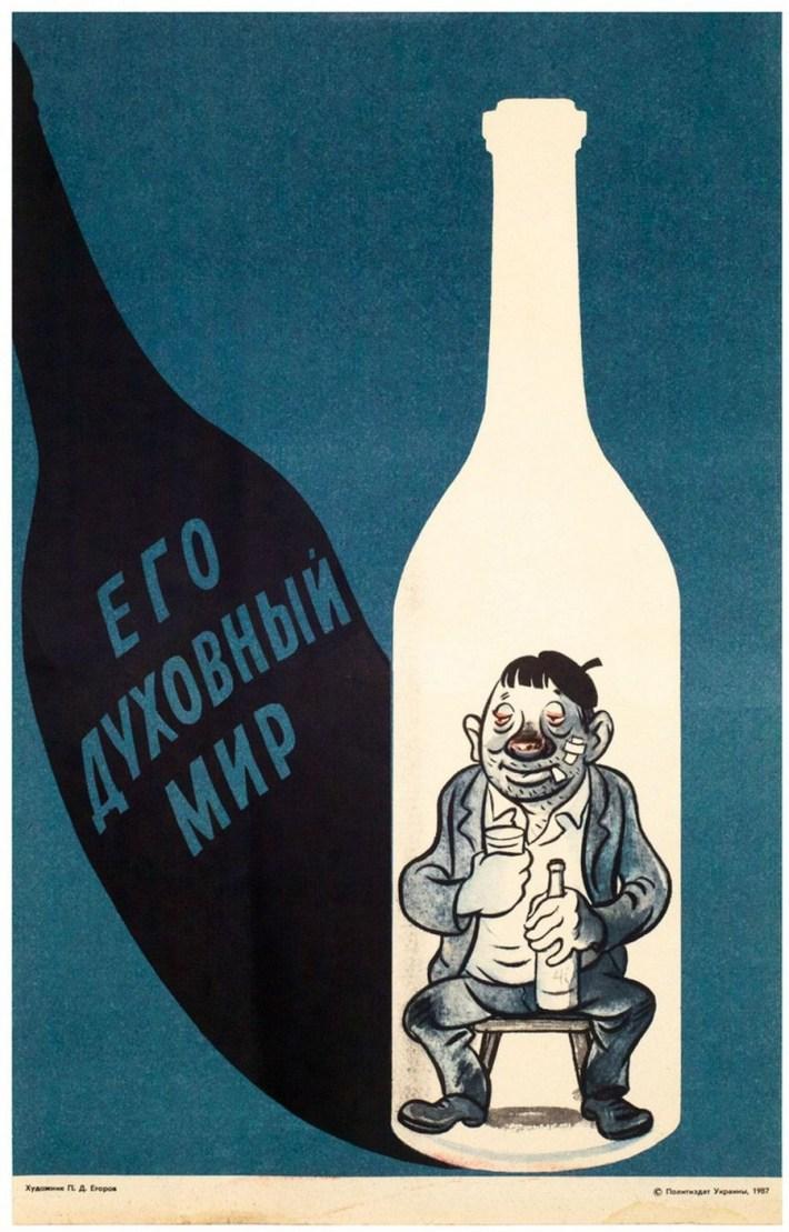 Пьянству бой: антиалкогольные советские плакаты 8