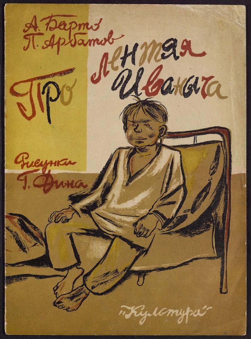 Архив оцифрованных советских книг для детей и юношества опубликовали онлайн 1 2