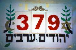 Counting the dead in Israel from the Intifada of 2000-2001, photo by Lorelle VanFossen