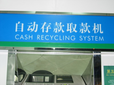 Bad English Sign from China - Cash Recycling Center