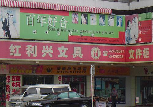 Bad English Sign from China - Bainiarihaohe Seductive Photo