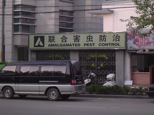 Bad English Sign from China - Amalgamated Pest Control