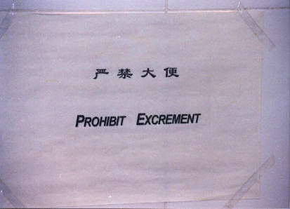 Bad English Sign from China - Prohibit Excretment