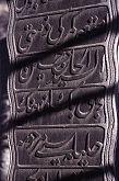 Arabic tombstone, Istanbul, photo by Lorelle VanFossen
