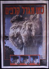 Front page of newspaper showing World Trade Center tower collapsing.