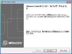 VMware Toolsインストール完了