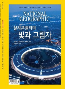 Korean Cover of National Geographic