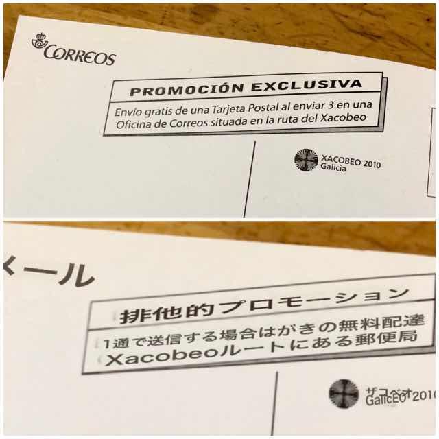 ハガキ翻訳タダ