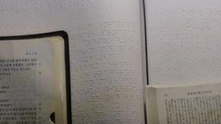 Bibel in Blindenschrift.