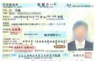 Visa Vĩnh Trú tại Nhật Bản