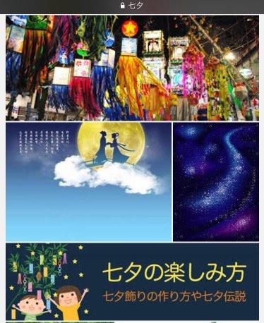 7/7 Lễ hội Tanabata Ngày Ngưu lang chức Nữ ở Nhật Bản