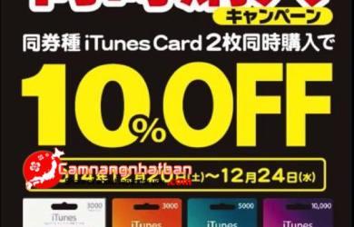 Mua thẻ itune card tại các siêu thị điện máy ở Nhật khi có sale off