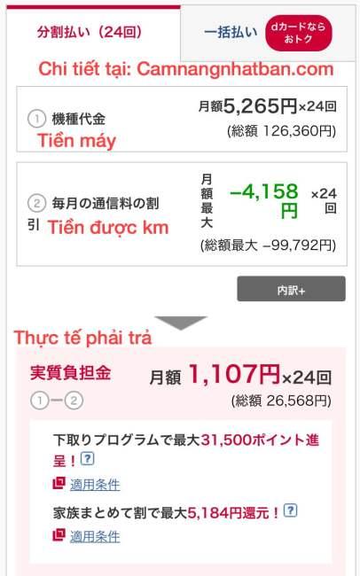 Giá Galaxy Note 8 khi chuyển từ nhà mạng khác sang dùng nhà mạng Docomo Nhật Bản