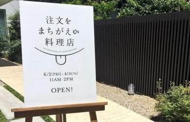 Cửa hàng Chuumon machigaeru ở Nhật Bản