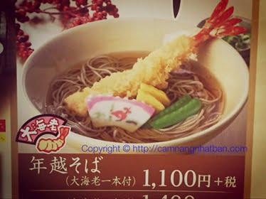 mỳ Toshikoshisoba (年越し蕎麦)