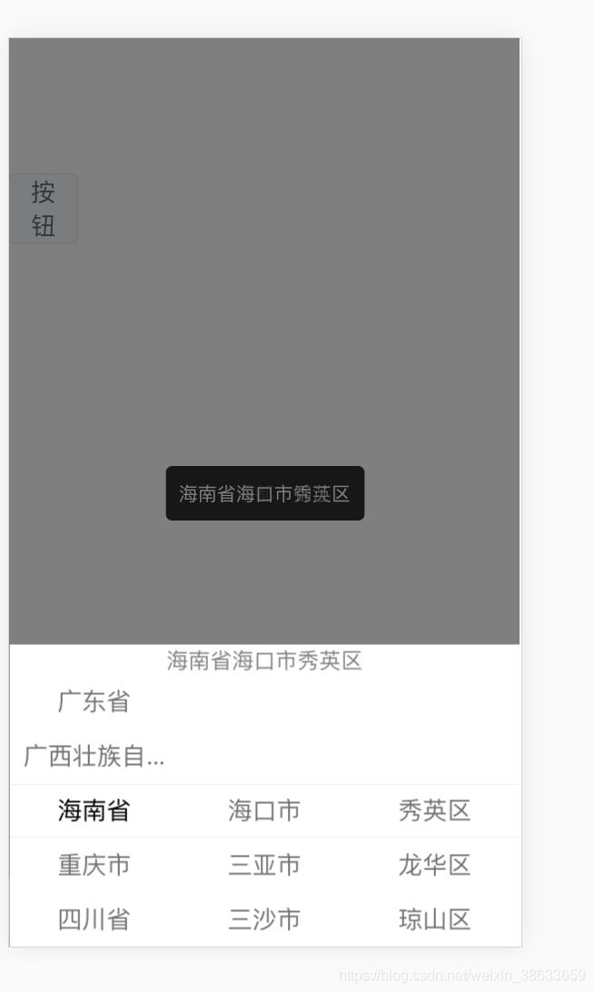 GitHub - chzm/address_popup: 1、mint-ui導入;2、省市區json數據獲取;3、省市區三級聯動
