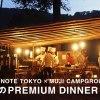ブルーノート東京×キャンプ!?一夜限りのディナーイベント開催【アウトドア通信.020】