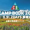6月は「THE CAMP BOOK 2019」へ!充実のロケーションとともに最高の感動体験を【アウトドア通信.376】