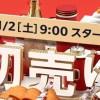 【初売りセールは5日まで!】Amazonで大人気!コスパ最高「ネイチャーハイク」のギアが更にお買い得に