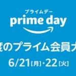 【年に一度の爆安セール】イワタニ「タフまるJr.」も値下げ中!Amazonプライムデーの狙い目キャンプ用品