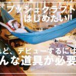 【最低限の装備を揃える】そもそも、何が必要?木村ミサのブッシュクラフト入門 #01