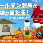 【45名様にプレゼント】コールマン × CAMP HACKキャンペーン開催!