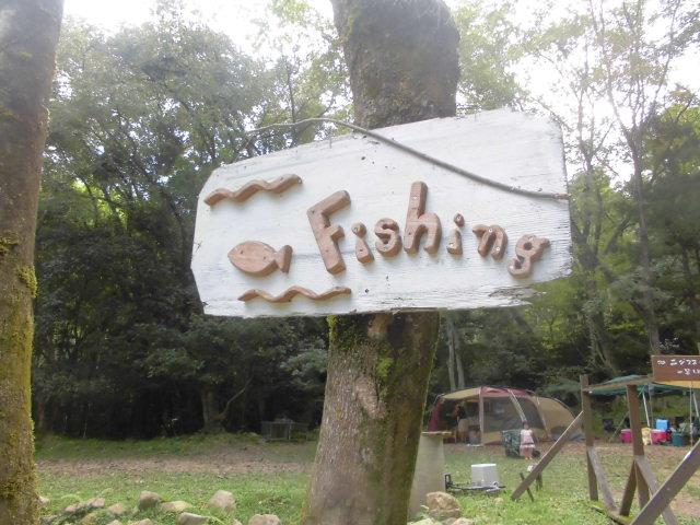 ニジマス釣り キャンプ