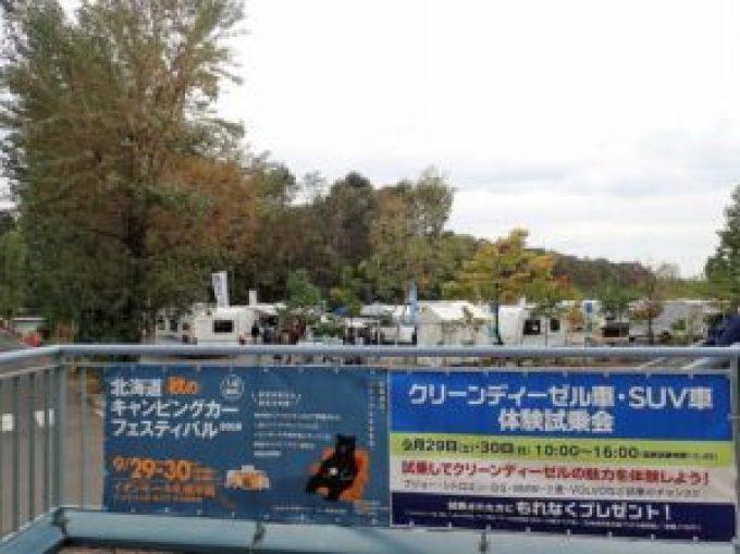 平岡キャンピングカーフェスティバル