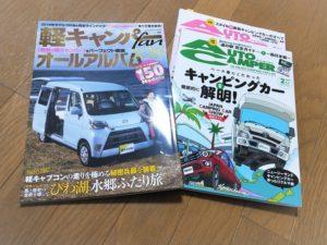キャンピングカー雑誌でイメージを具体化