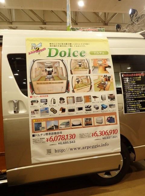 06_アルペジオ_ドルチェ_旭川_キャンピングカー