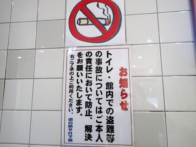 08_道の駅_サロマ湖