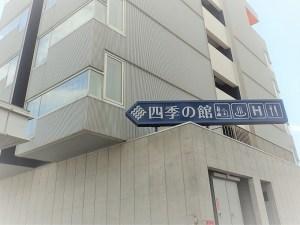 北海道 車中泊 温泉 キャンピングカー 道の駅 むかわ 四季の館 ブログ