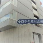 北海道の道の駅・車中泊スポットで温泉・入浴施設と併設、隣接の場所を一覧にしてみた