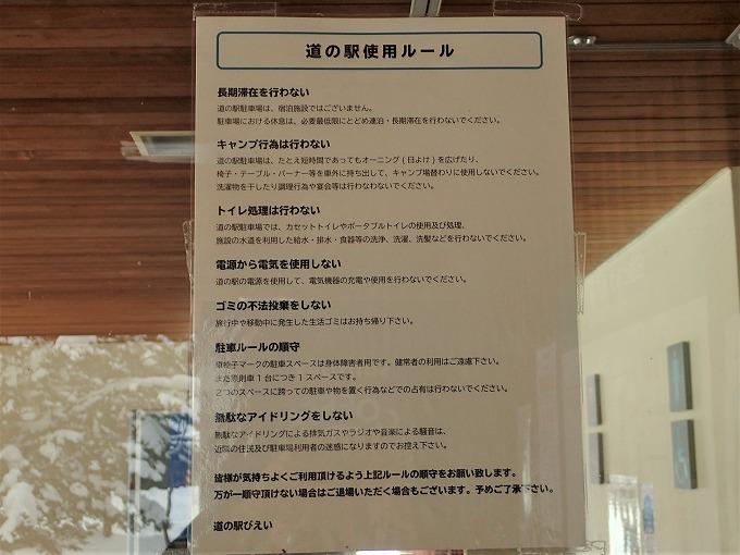 道の駅 びえい 白金ビルケ 車中泊 北海道 美瑛町 おすすめ キャンピングカー サイト 専用 ドライブ