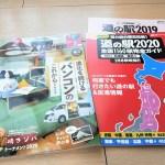 「車中泊可能な道の駅」が増加!北海道内+3か所で5か所に♪Auto Camper 2020 4月号 のおすすめ付録!