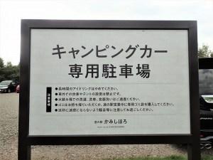 道の駅かみしほろ_キャンピングカー専用